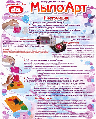 Мыло арт Фрукты