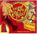 Jungle Speed (Дикие Джунгли)