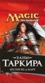 MtG: Khans of Tarkir  / Ханы Таркира дополнительный набор