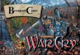 ККИ WarCry Стартовый набор